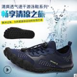 厂家直销夏季新款溯溪鞋男速干徒步涉水两栖户外轻便潜水鞋游泳鞋