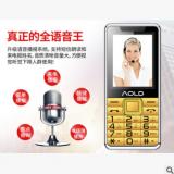 A7北斗金牌 2.4寸移动双卡大声大字振动手机老人手机老人机