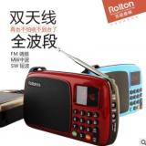 Rolton乐廷T301S老人半导体便携式迷你FM广播可充电 全波段收音机