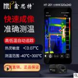 厂家直销手机热成像仪 线路温度地暖检漏检测仪 工业热成像测温仪