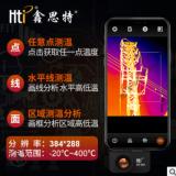 厂家直销手机测温热成像仪地暖查漏热像仪红外热成像摄像头测温仪