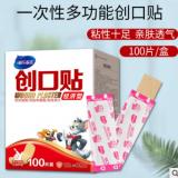 海氏海诺创可贴止血医用防水透气弹性防磨脚后跟100片可爱创口贴