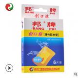 厂家供应 邦牌创口贴 弹性防水无菌创可贴 异形透气创可贴