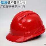 厂家直销三筋透气型安全帽工地建筑工程施工劳保防护头盔加厚帽子