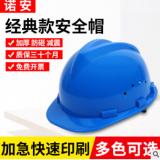 安全帽 施工国标加厚防砸建筑工地安全帽防护头盔劳保安全帽透气