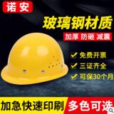 安全帽 工地国标防砸建筑施工防护头盔劳保玻璃钢安全帽透气印字