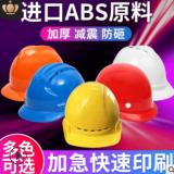工地安全帽 建筑施工劳保透气防砸ABS安全帽印字定制厂家批发头盔