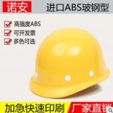 厂家 玻璃钢高强ABS安全帽工地建筑工程施工劳保加厚防护头盔批发