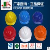 佳安JA-4系列塑料安全帽抗摔防砸超强韧性的好安全帽