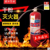 天津批发灭火器4kg干粉手提式灭火器1kg2kg3kg5kg8kg干粉灭火器