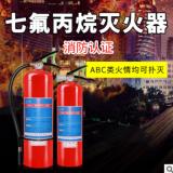 手提式灭火系统HFC-227ea自动灭火气体灭火 举报