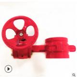 消防信号蝶阀ZSXF-100-D沟槽式涡轮蝶阀消防沟槽式信号蝶阀