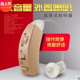 锦好 耳聋耳机助听器 集音器老人耳内放大器 无线耳背式 跨境批发