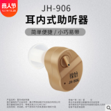 助听器跨境 耳塞式 集音器老人耳内放大器hearing aid In the ear
