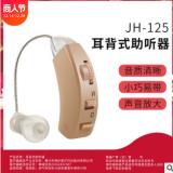 锦好耳塞式助听器老人 免调试听力耳聋耳塞+防震盒+电池批发