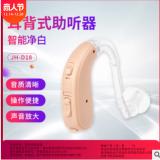 锦好老年人助听集音器 音质清晰方便操作老人耳背式助听器定制