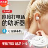 新款充电助听器耳聋耳背集音器声音听力放大器量大优惠助听器批发