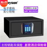 Honeyson密码保险箱 防盗保险柜酒店 冷轧钢板HX2042量大从优批发