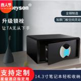 Honeyson 新款全钢保险箱 防盗大容酒店专用冷轧钢材质 E2042LP