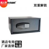 恒迅工厂批发 酒店专用 隐藏式 密码钥匙双开 小型保险箱