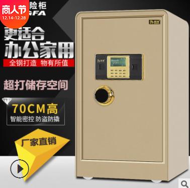 鼎发办公家用保险柜70cm高全钢防盗电子密码保管箱包邮