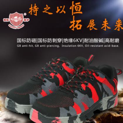 产地货源防砸防刺穿绝缘劳保鞋 贴牌定做安全舒适透气恒拓防护鞋