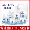 GOTDYA免洗手液英文外贸出口FDA75酒精抑菌免洗手消毒凝胶oem加工