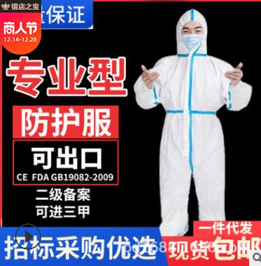 M8一次性连体防护服 压胶条隔离衣透气膜覆膜无纺布现货直供包邮