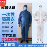 厂家直销一次性防护服隔离衣SMS无纺布普通防护连体衣 防尘服 CE