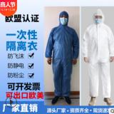 厂家直销一次性防护服隔离衣SMS无纺布透气连体衣 防尘服