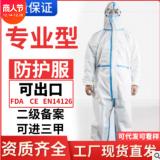 一次性连体防护服 隔离衣PP无纺布专业防护防静电厂家直销现货YY9