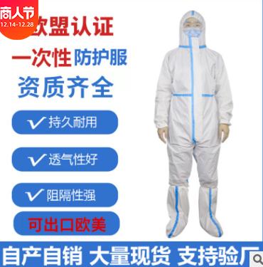 厂家直销现货一次性防护服 隔离衣PP无纺布普通防护 防尘服