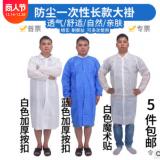 一次性白大褂实验室食品厂参观洁净无纺布工作服隔离衣防尘防护服