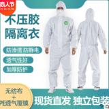 厂家直销45克一次性防护服PPE淋膜无纺布手术衣防水连体隔离衣