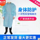 厂家直销pp无纺布淋膜一次性隔离衣防护衣防尘衣手术衣隔离服定制