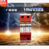 单相电源防雷模块 40KA直流电源防雷器 220V总电源浪涌保护器