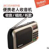 Rolton/乐廷W405老人迷你小音音箱便携式随身听 插卡收音机
