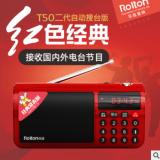 Rolton/乐廷 T50全波段老人迷你便携式小音响插卡音箱 老年收音机