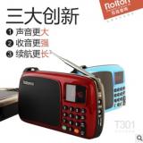 Rolton/乐廷 收音机T301便携式随身听MP3老人迷你小音响插卡音箱