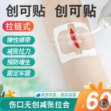 伤口缝合贴减张器拉链式拉合减张贴胶带拉链式创贴拉链式创