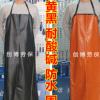 防水油污耐酸碱围裙冷藏食品厂加长厚黄黑PVC围裙牛筋围身围腰裙