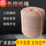 高空作业绳 锦纶绳户外蜘蛛人专用绳外墙清洗消防绳子耐磨 安全绳