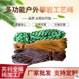 多功能户外绳子晾衣攀岩登山绳尼龙绳厂家批发可定制安全绳救生绳
