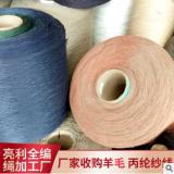 厂家收购羊毛 丙纶纱线 可靠结实 颜色多选 粗细可选 厂家供应
