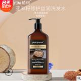 植树亚麻籽修护丝滑洗发水强韧发丝修护损伤洗发露厂家批发