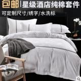 【包邮】定制全棉白色酒店床上用品 宾馆布草套件民宿酒店四件套