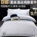 【包邮】宾馆床上用品套件白色纯棉 星级客房酒店贡缎四件套