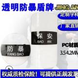 高强度 防暴透明盾牌 PC手持长方形圆形保安盾牌校园防爆安保器材