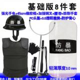 保安器材防暴器械八件套校园安保装备反恐防爆学校安防用品套装