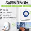 聋哑人残联无线门铃 闪光震动电子门铃 残疾人专用呼叫器